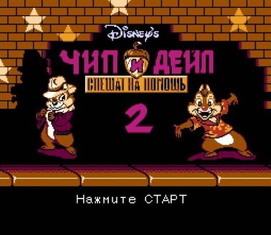 Игру Чип И Дейл Для Денди